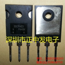 Free shipping 10pcs/lot Fast recovery diode 30CPH03 (common cathode 30A 300V) original Product