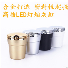 Car Styling auto Cigarette ashtray with LED lamp For Lexus ES240 GS460 ES250 RX350 330 CT200H CT DS LX LS IS ES RX GS GX-Series