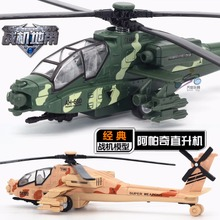 Baby toys diecasts toy vehicle 22cm Apache helicopter aircraft model metal alloy plane fighter pull back Puzzle kids Toy gifts