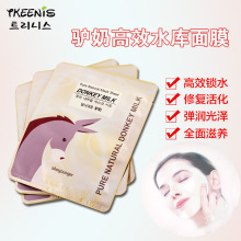 Donkey milk protein silk mask moisturizing whitening skin care products 10 mounted repair