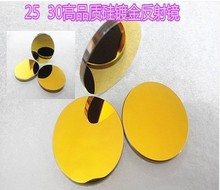 3pcs Silicon mirrors 25mm+1pc Znse focus lens D20mm  F 63.5mm laser engraving machine Co2 laser mirrors
