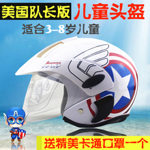 Children electric car motorcycle helmet baby face half child safety hat four general Motos Safety Helmets For Kids 47-53cm(China)