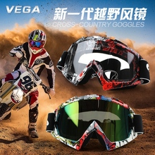 Professional Adult Motocross Goggles Dirt Bike ATV Motorcycle Goggles Moto Goggle Ski Glasses Gafas Sport Glasses(China)