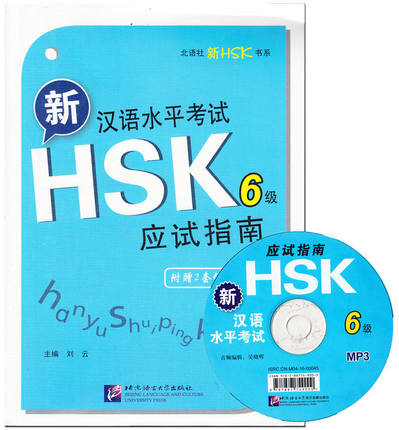 A test guide for the HSK6 level of the new Chinese Proficiency Test<br>