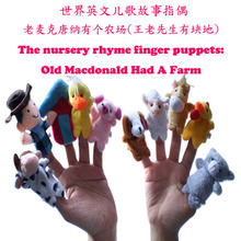 50pcs/5 sets/lot, Nursery rhyme finger puppets - Old Macdonald Had A Farm, finger puppets, Educational toys,(10pcs/poly bag)