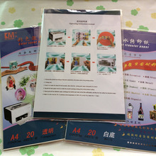 LR-laser-A3clear-20 laser waterslide decal transfer paper ( will send A3 size )(China)
