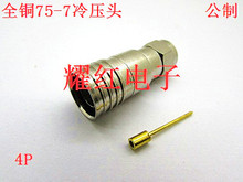 10pcs 7 Cold Pressure Head RG 11 Cold Pressure Head 7 F Head Cable Joint Connector Four Shield Cold Pressure