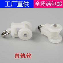 PP Curtain accessories pulley straight rail side rail pulley track ball guide fitting round curtain rail wheel(China)