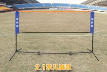 2.1M For Children Portable Badminton net frame Folding Badminton net with oxford bag(China)