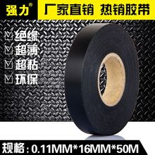 1PCS YT325 Super slim Super glue Electrical tape PVC insulation tapes Waterproof tape Electrical tape 0.11mm*16mm* 50 m(China)