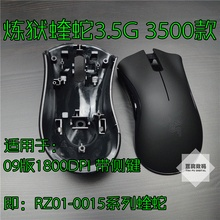 Original new mouse top shell mouse case for deathadder 3.5G 3500dpi /black edition 1800dpi with side button(China)