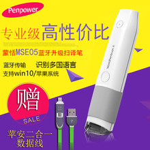 2017 new MSE05 Bluetooth scanning pen support Japanese French German English Arabic languages Translation function for IOS WIN(China)