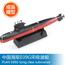 Trumpeter easymodel scale finished model  1/700 Chinese Navy 039G song class submarine 37326