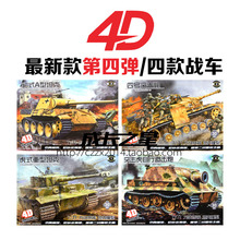 4pcs/lot 4D Plastic Assembled Tank Kits Eight Tanks 1:72 Scale Model Puzzle Assembling Military Toys For Children Free Shipping