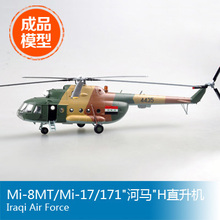 Trumpeter 1/72 finished scale model helicopter 37048  Mi-8MT/Mi-17/171 Hippo