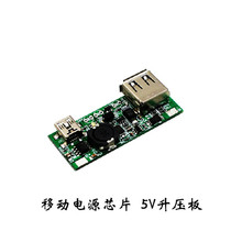 Mobile power chip 5V Boost plate Belt recognition module Mobile phone charge module(China)