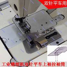 sewing machine accessories double needle chain flat thin knitted T-shirt sleeve sleeve pull cylinder leading 6.4MM(China)