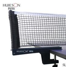 Huieson Spiral professional table tennis rack set(China)