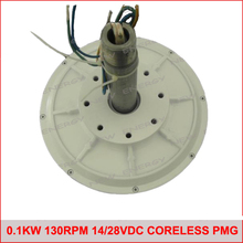 100W 130rpm 14VDC  Low Speed Low Start Up Permanent Magnet Coreless Generator PMG alternator