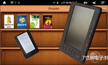 Qinkar 7inch screen ebook reader 8GB PDF ereader with 2500mAH battery mp3 video Recording Calendar Multi-Language black e-book