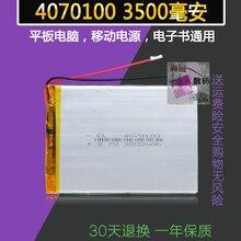 4070100 polymer VX610W reinforced version VX610W Deluxe Edition VX610+ VX610A battery board Rechargeable Li-ion Cell