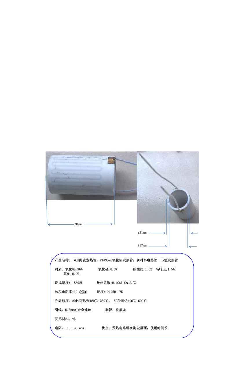 MCH ceramic heating tube, 21*36mm alumina heating tube, new material electric heating tube, energy saving heating tube<br>