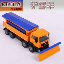 1:50 Scale Diecast Winter Service Vehicle Snowplow Truck Model Cars Classic Collectible Toy Cars for Sale snow removal vehicles(China)