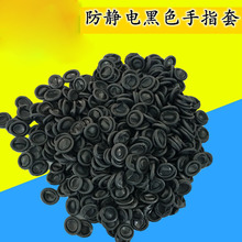 1000 pcs Black Finger Cot powder-free anti-static Non-disposable Protective Clean gloves Antislip finger sets pure natural latex