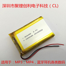 Manufacturer of lithium polymer battery customized 803450 1600mAh3.7V navigator GPS locator lithium battery Rechargeable Li-ion(China)