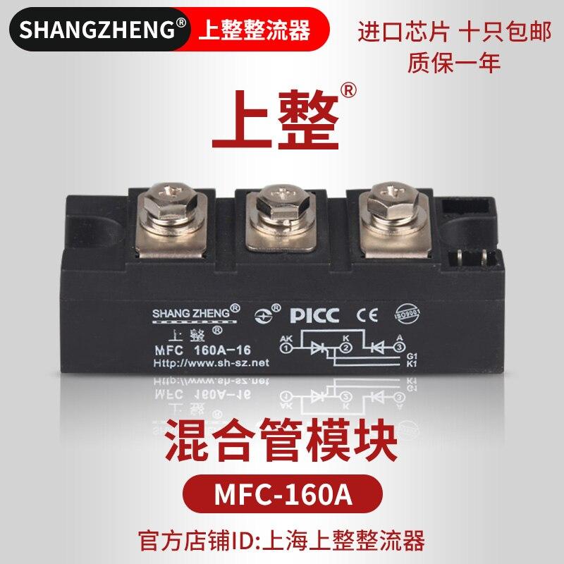 Thyristor Rectifier Hybrid Module Half Controlled Thyristor MFC 160A Module<br>