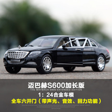 New Maybach S600 1:24 car model pull back sound light Toy boy Extended version luxury cars 6 doors President car Lengthened