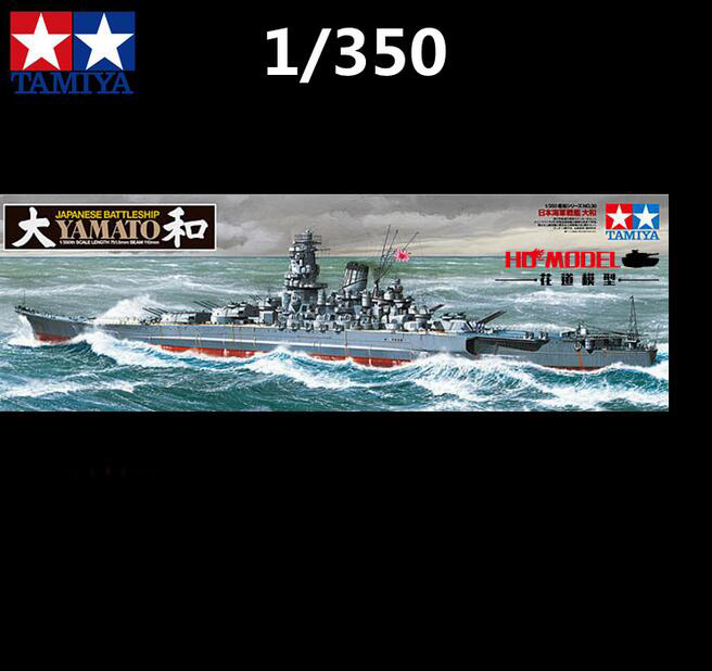 Tobyfancy Tamiya World War 2 Japanese Battleship Yamato 78030 Military 1/350 Assembly Miniature Model Kit(China)
