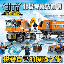 City Arctic Outpost mobile laboratory truck DIY Building Kits Brick Toys Compatible Legoes 60035