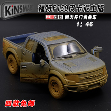 High simulation car,1:46 scale alloy pull back Ford F150 pickup truck Raptor soil version Alloy Car,model toys,free shipping(China)