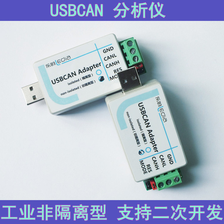 USB to CAN USB-CAN Debugger Adapter, CAN Bus Analyzer, Two Development, Non Isolation<br>