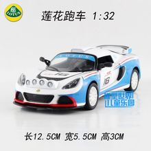 KINSMART Die Cast Metal Models/1:32 Scale/2012 Lotus Exige R-GT toys/for children's gifts or for collections