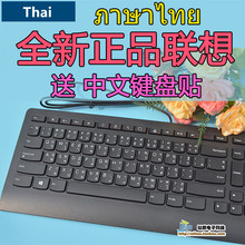 MAORONG TRADING Original wired USB keyboard Thai keyboard ultra-thin USB chocolate button for Lenovo desktop laptop SK-8821