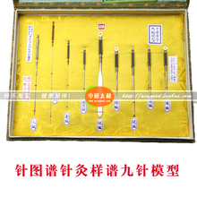 Acupuncture needles Sample spectrum free shipping(China)