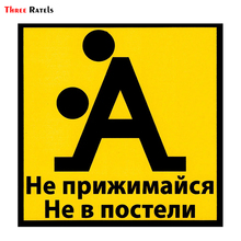 And Decals Car-Stickers Do-Not-Cuddle Styling Funny -11x11cm Three-Ratels Removable TRL578