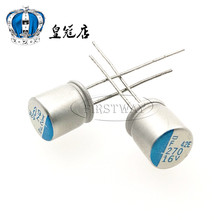 Solid - state capacitors 16V270UF 8 * 9 - line motherboard capacitance 270UF 16V 8 * 9mm
