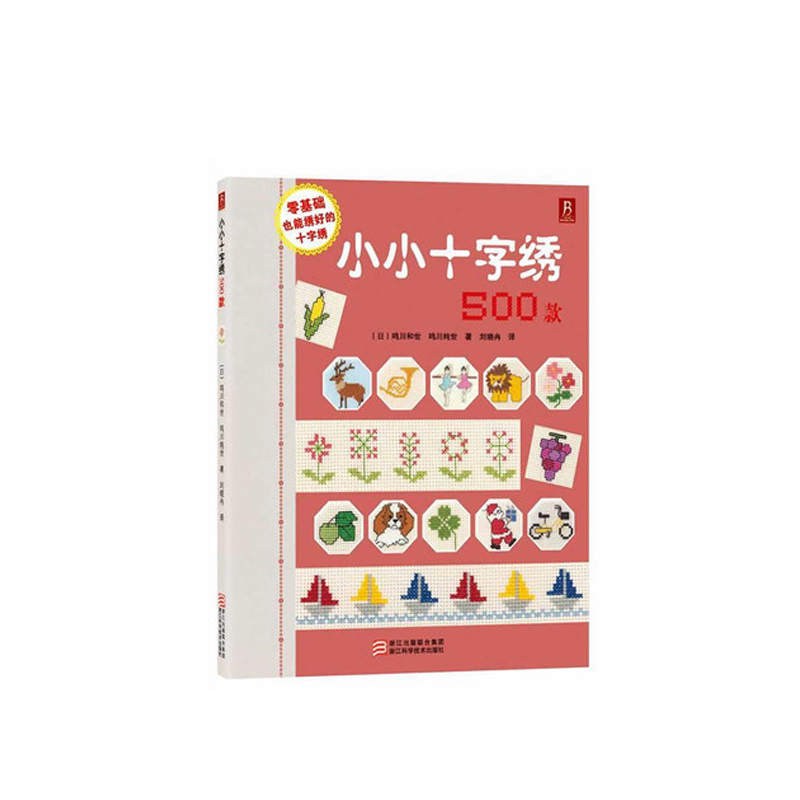 Small cross stitch 500 Zero-based tutorial Zero Start Weaving books Cross stitch Basic Tutorial Getting Started Books(China)