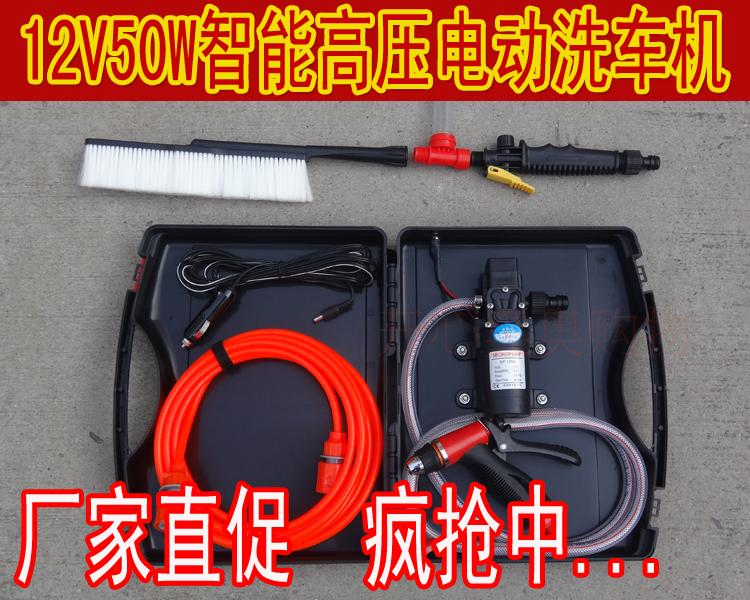 Promotion / Jiabao electric washing machine /12V car washer /50W high power washer / portable cleaner<br><br>Aliexpress