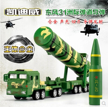 KWD 1:64 Military car model kids toy World War Dongfeng DF31A intercontinental ballistic missile pull back light  sound gift