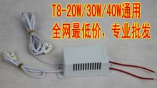 T8 electronic ballast light box advertising lamp 20W/30W/40W general T8 fluorescent lamp(China)