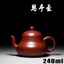 Authentic Yixing Zisha masters handmade teapot ore mud Dahongpao Tea Si Ting Zhu pot wholesale and retail 696