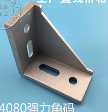 50pcs 4080 Corner Angle L Brackets Fasten connector(China)