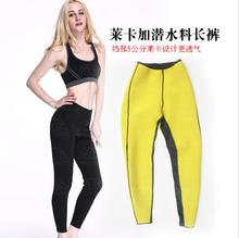 Fat burning pants Large size Leica diving body Diving suit Ladies tights wetsuit Split type diving trousers swimming trunks
