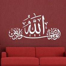 New Design Islamic Muslim Arabic Calligraphy Wall Sticker Vinyl Decals Supplier For Home Decoration Living Room(China)
