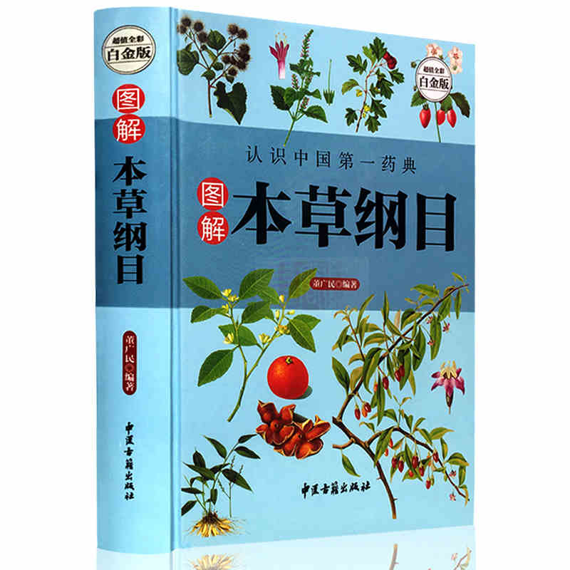 Compendium of Materia Medica :417 pages chinese book with picture Learn Chinese medicine supplies were 35,000 kinds<br>