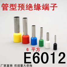 Cold pressed terminal E6012 tube type terminal European insulated terminal VE6012 pin terminal 6 square